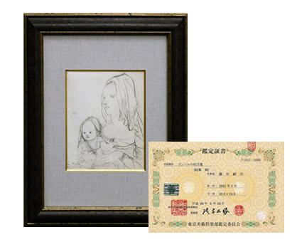 藤田嗣治 ヴェールの母子像(君代夫人コレクション)
